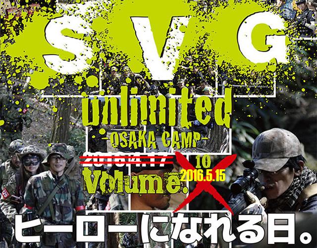 SVG_Unlimited_volX_postpone